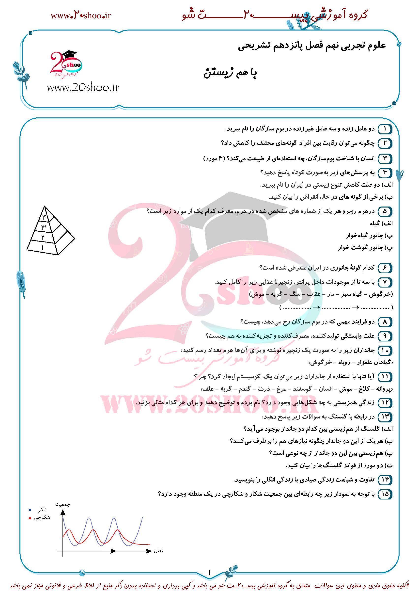 سوال علوم نهم فصل 15