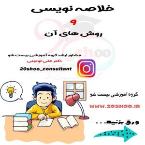 خلاصه نویسی رتبه برتر کنکور