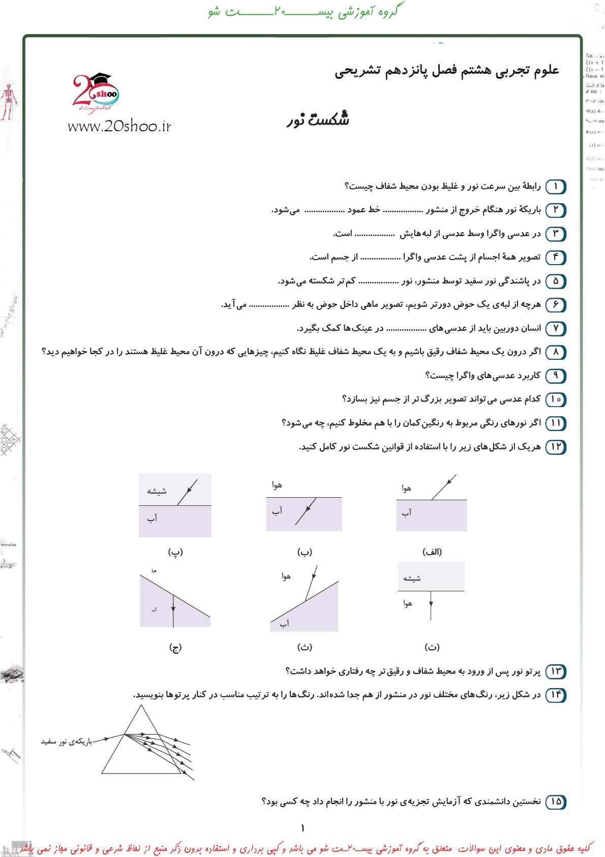 سوالات فصل 15 علوم تجربی هشتم تشریحی