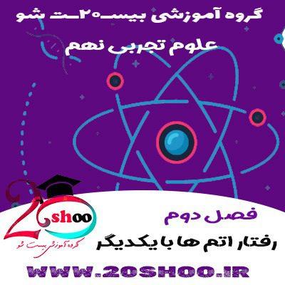علوم تجربی نهم فصل دوم