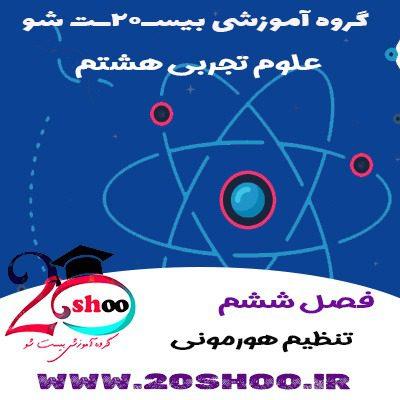 علوم تجربی هشتم فصل ششم