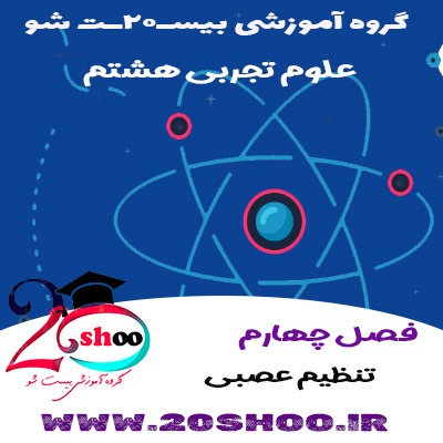 علوم تجربی هشتم فصل چهارم