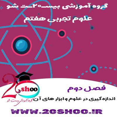 علوم تجربی هفتم فصل دوم