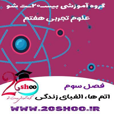 علوم تجربی هفتم فصل سوم