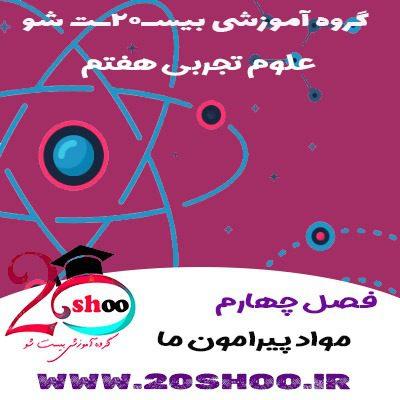 علوم تجربی هفتم فصل چهارم