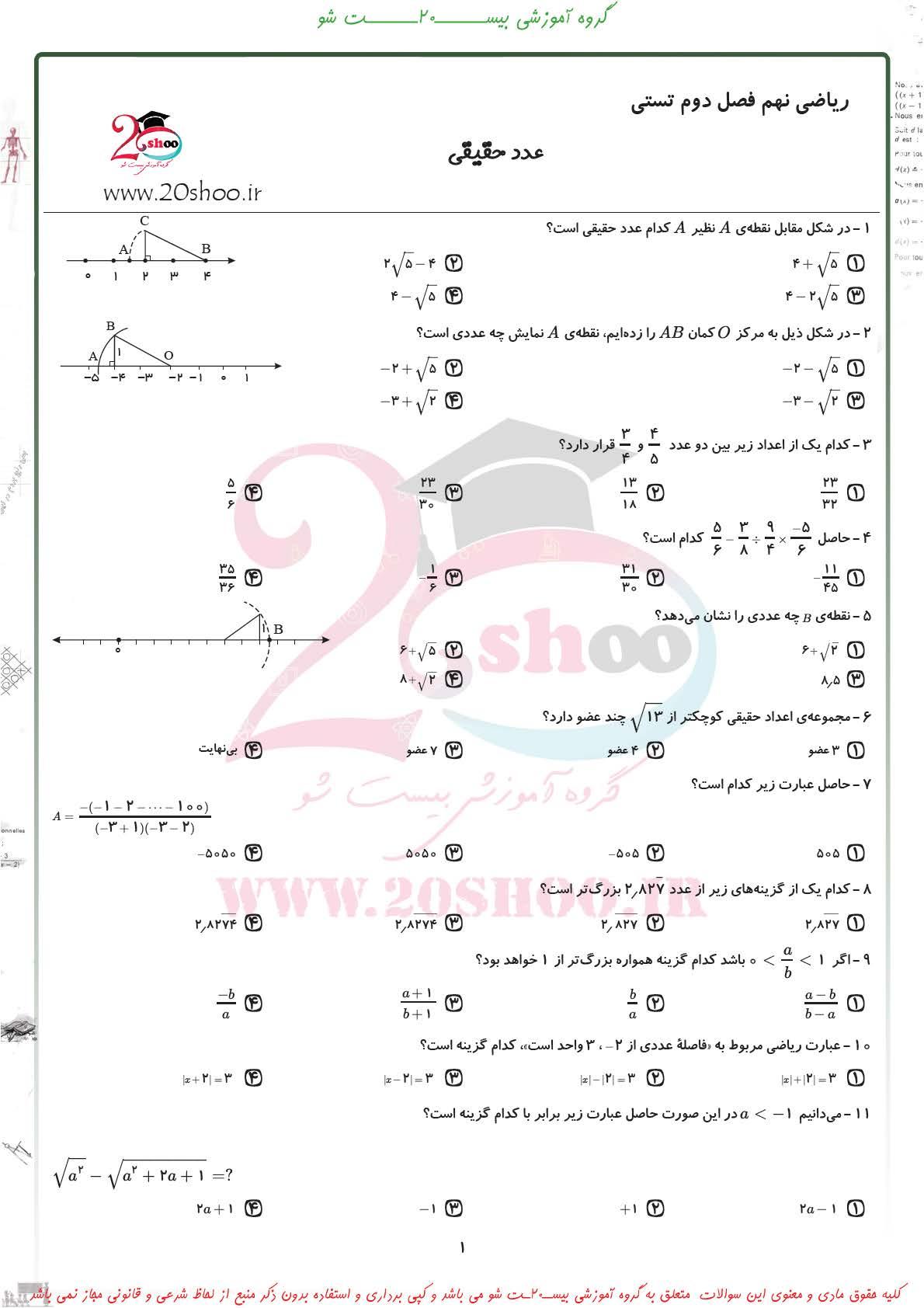 ریاضی نهم فصل دوم تستی