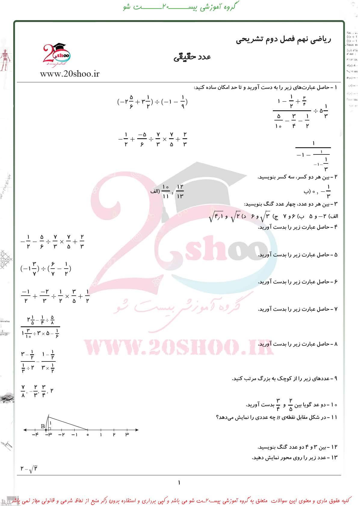 ریاضی نهم فصل دوم تشریحی