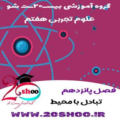 سوال فصل ۱۵ علوم هفتم