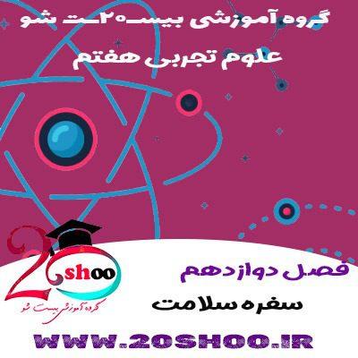 سوال فصل ۱۲ علوم هفتم