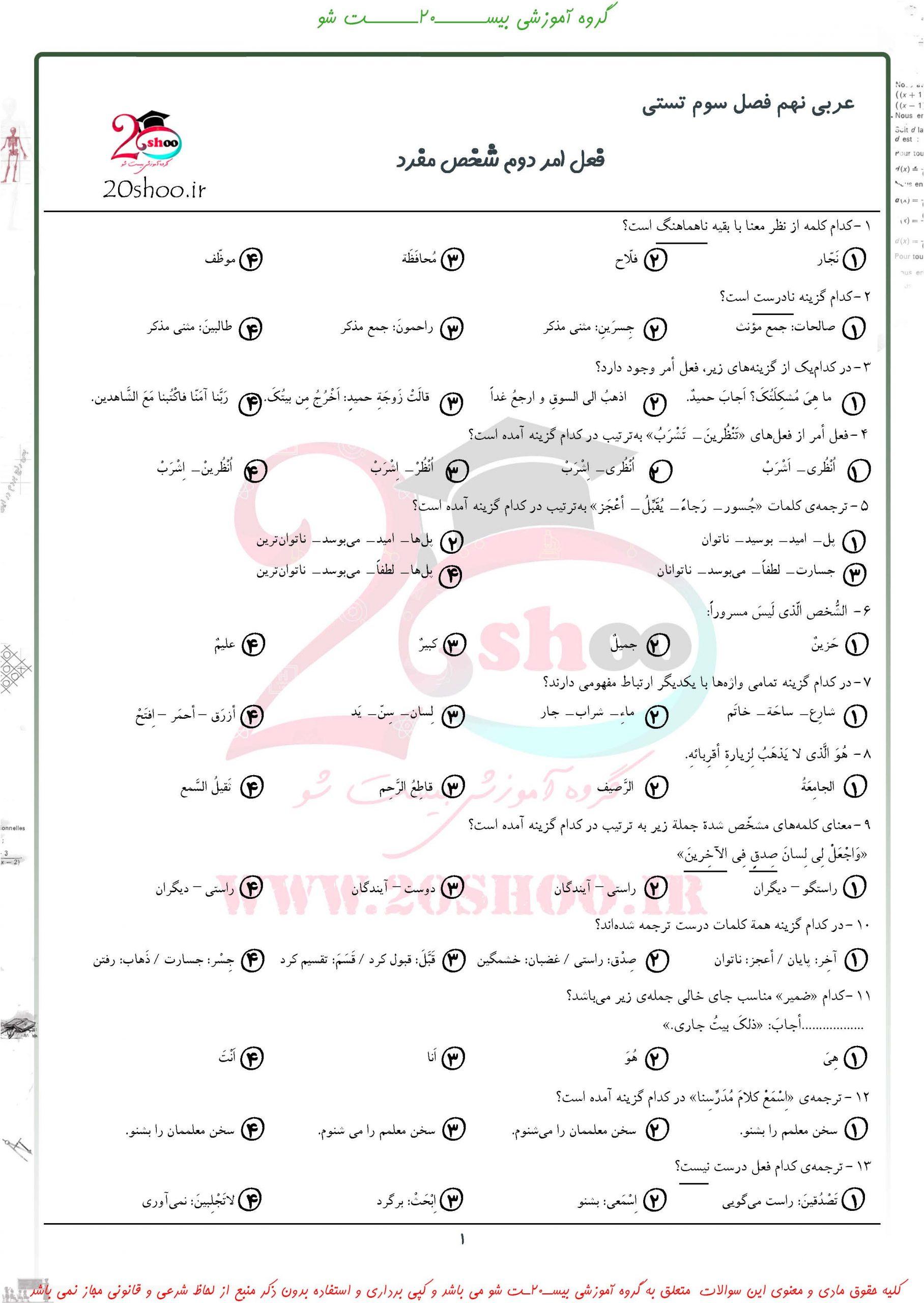 سوالات تستی عربی نهم فصل سوم با جواب