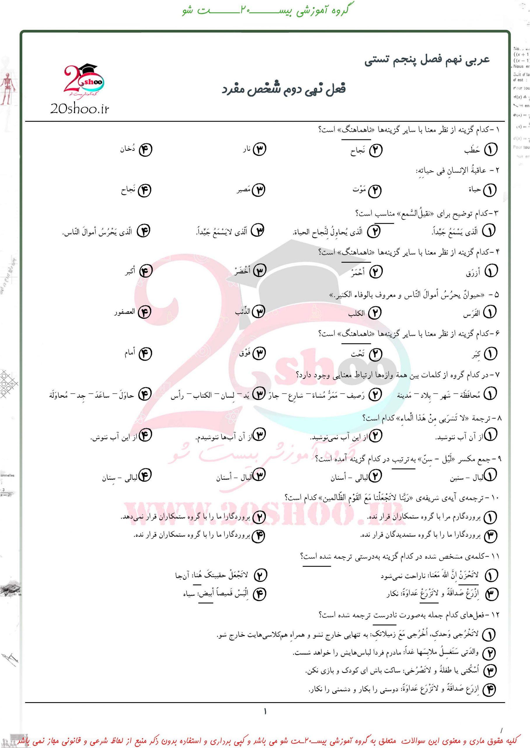 سوالات تستی عربی نهم فصل پنجم با جواب