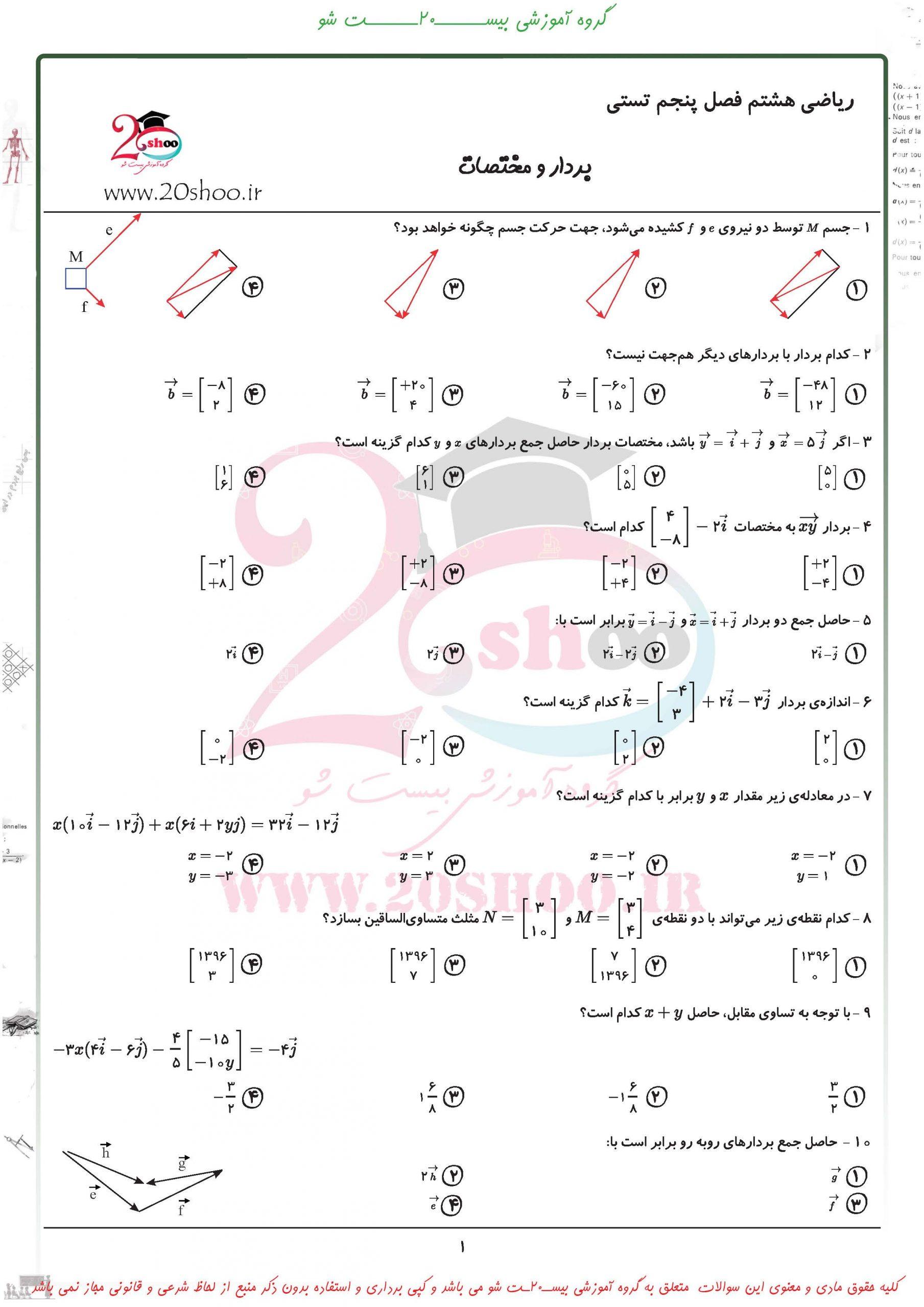 سوالات تستی ریاضی هشتم فصل پنجم