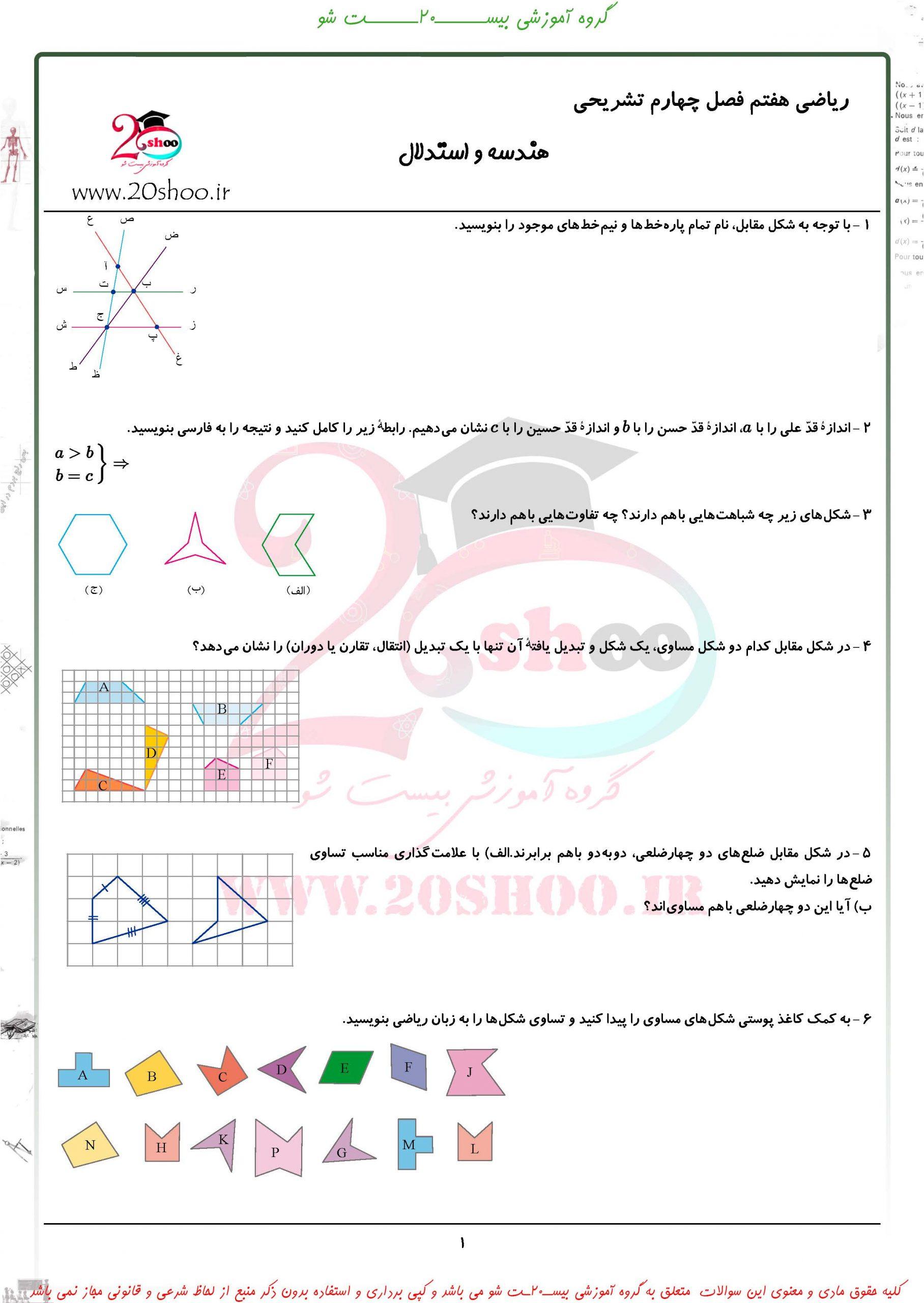 سوالات تشریحی ریاضی هفتم فصل چهارم