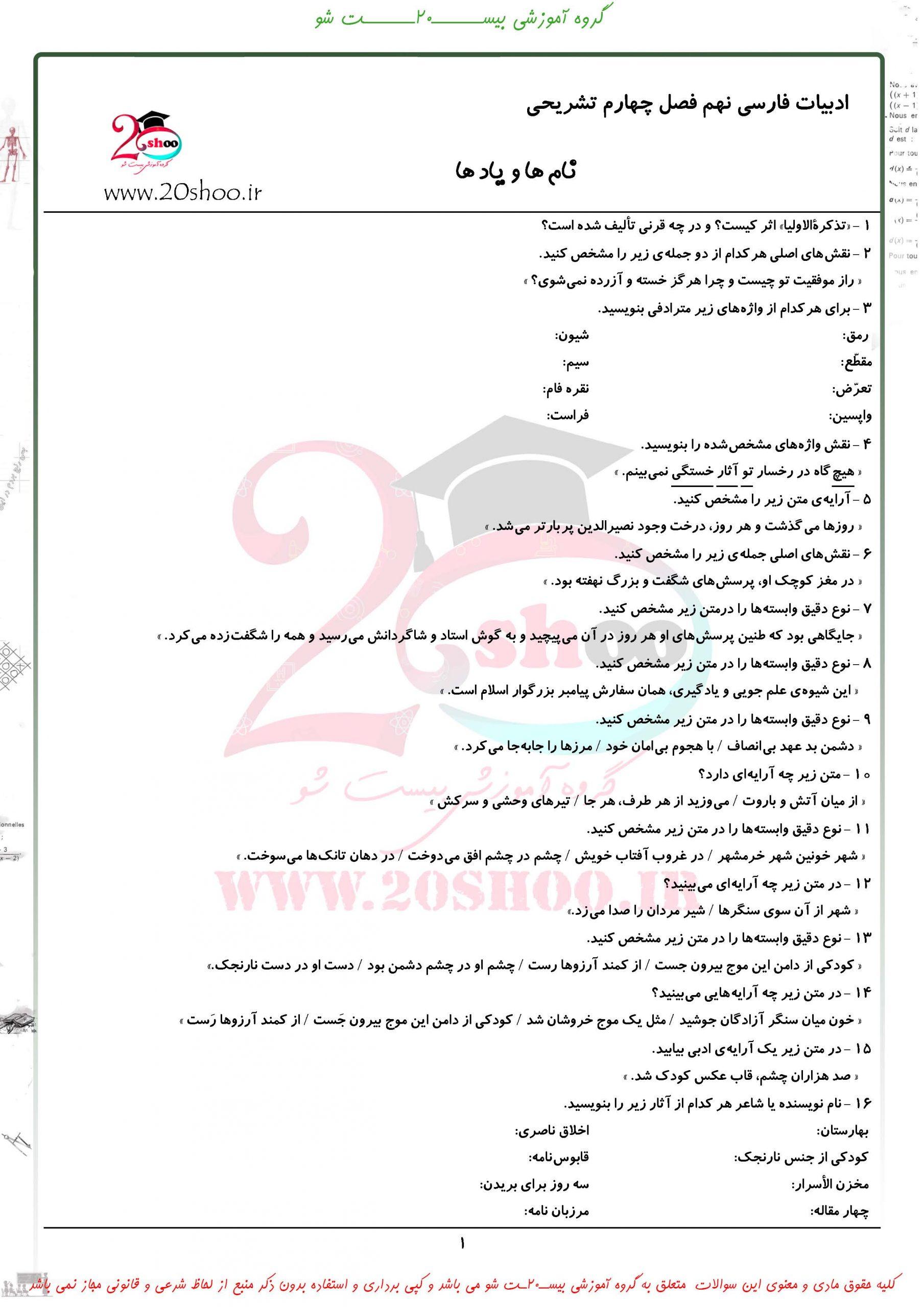 سوالات تشریحی ادبیات فارسی نهم فصل چهارم