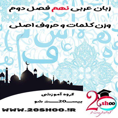عربی نهم فصل دوم