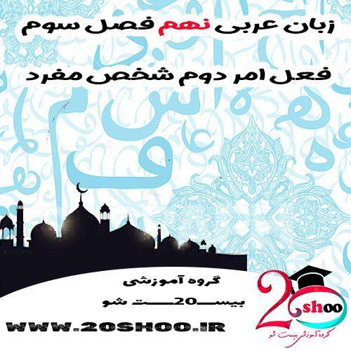 عربی نهم فصل سوم
