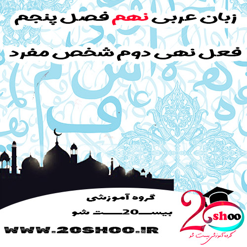 عربی نهم فصل پنجم
