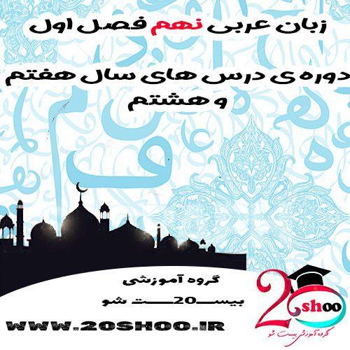 عربی نهم فصل اول