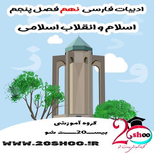 فارسی نهم فصل پنجم
