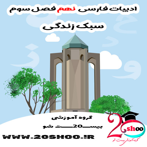 فارسی نهم پفصل سوم3