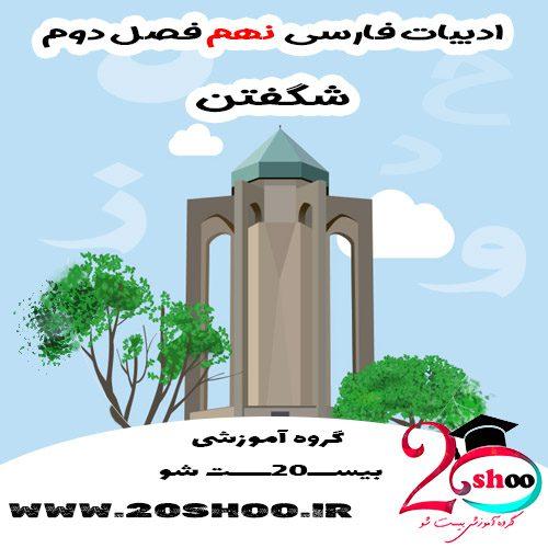 فارسی نهم فصل دوم