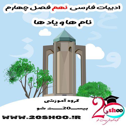فارسی نهم فصل چهارم