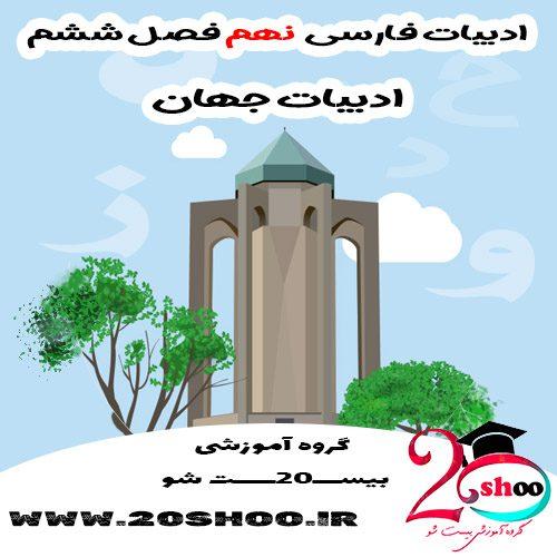 فارسی نهم فصل ششم