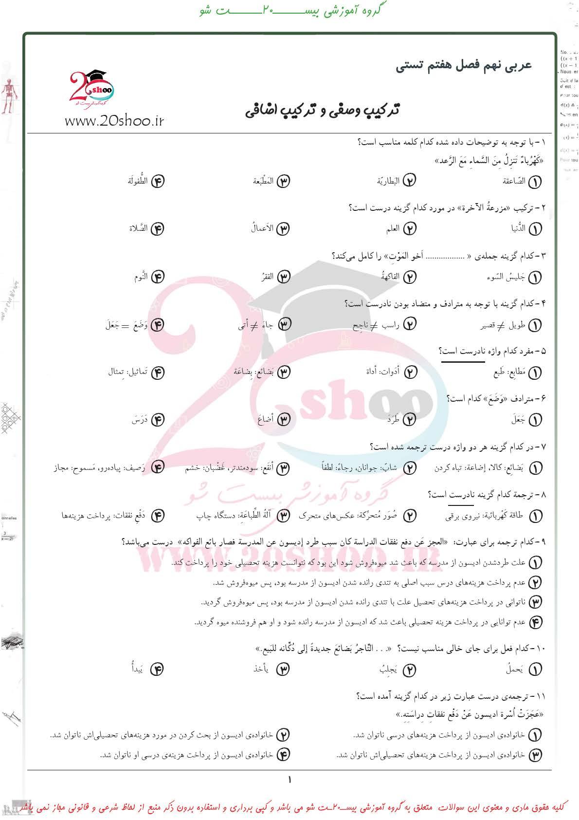 سوالات تستی عربی نهم فصل هفتم با جواب