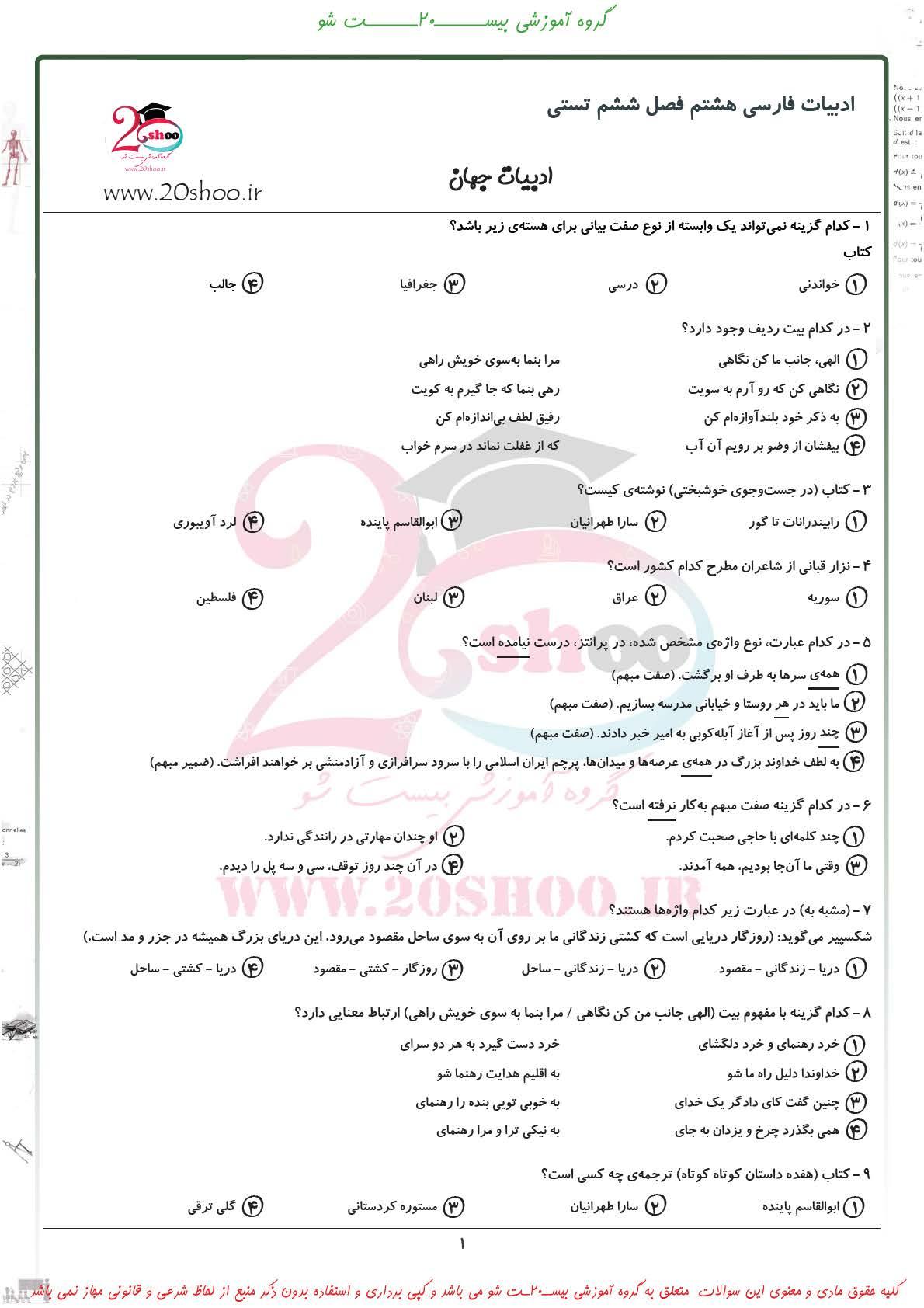 سوالات تستی ادبیات فارسی هشتم فصل ششم
