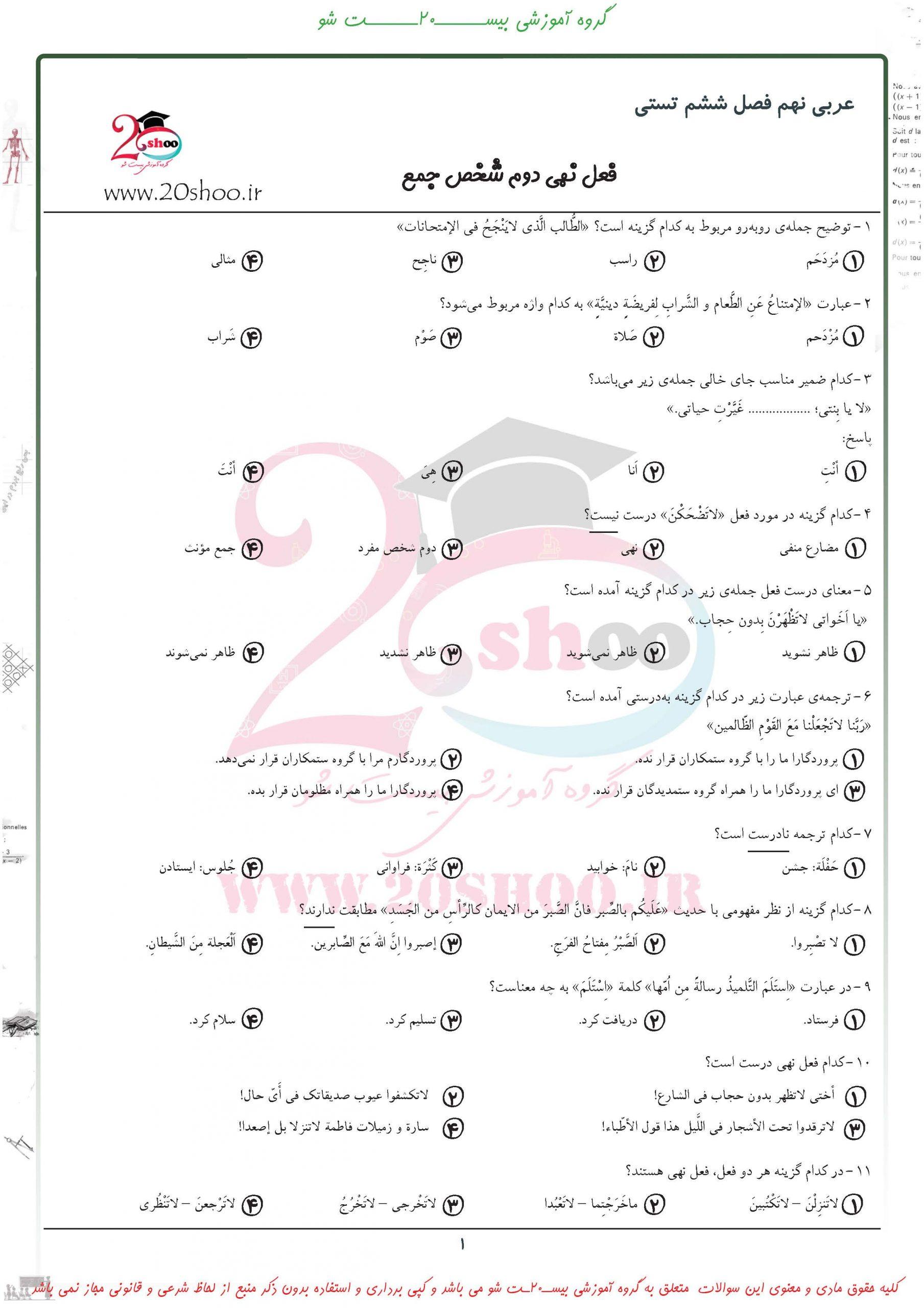 سوالات تستی عربی نهم فصل ششم با جواب