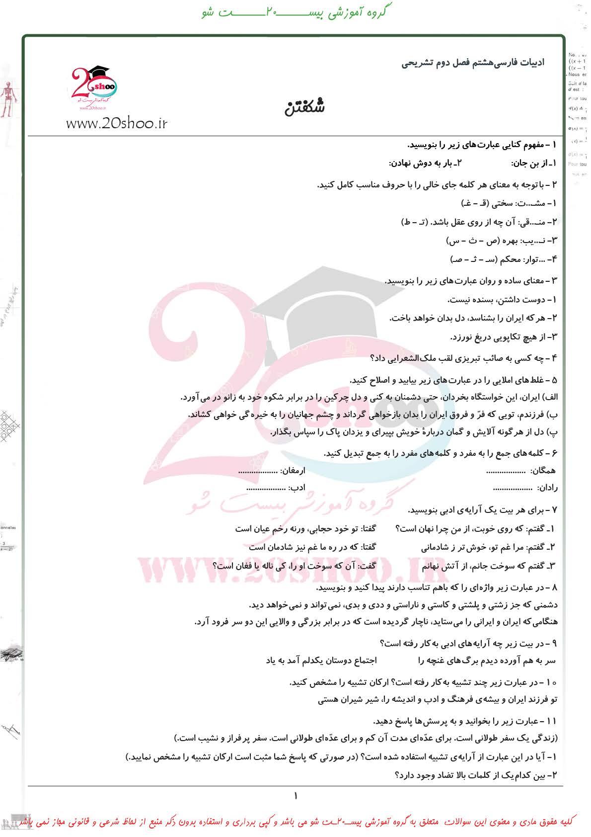 سوالات تشریحی ادبیات فارسی هشتم فصل دوم