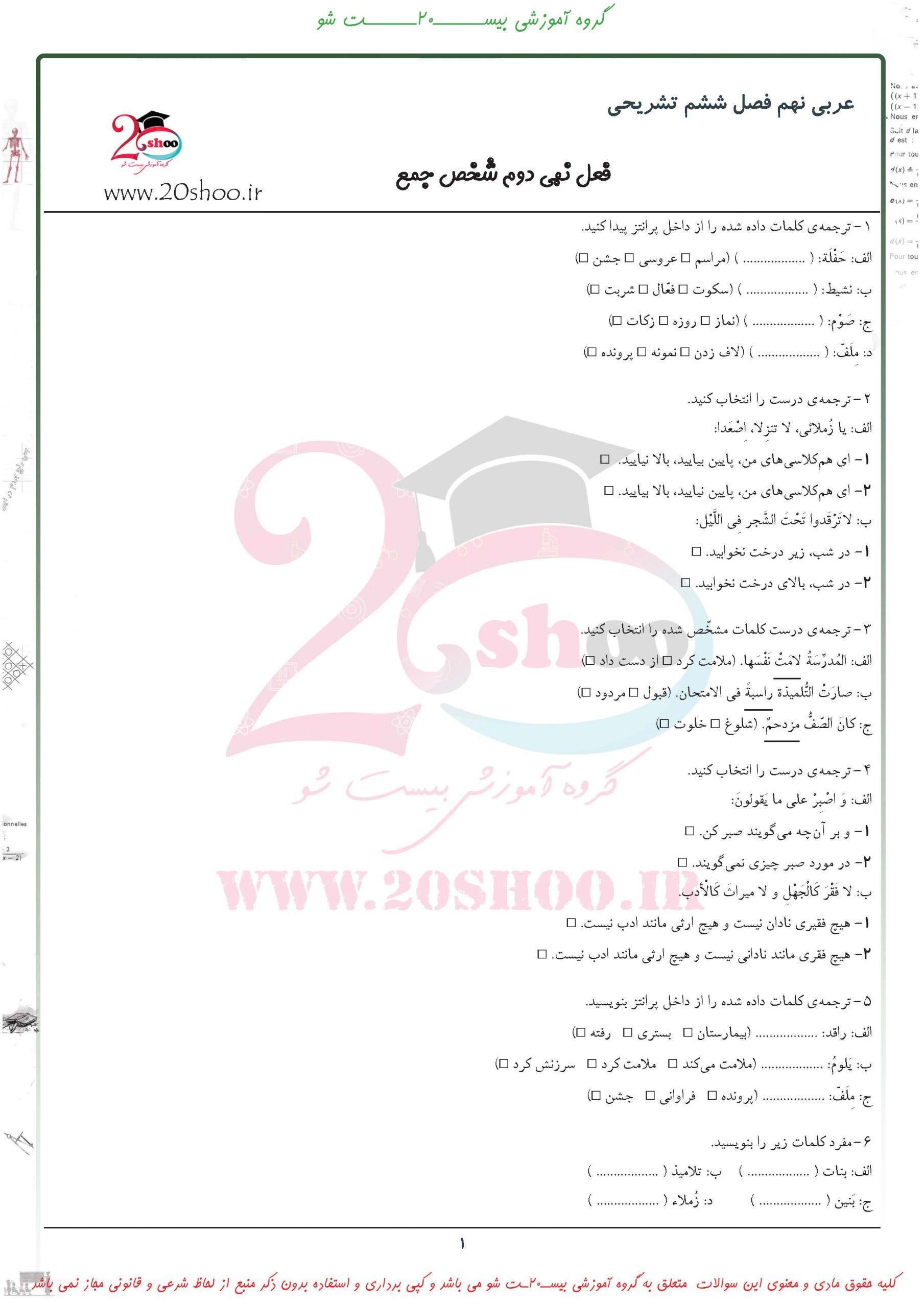 سوالات تشریحی عربی نهم فصل ششم با جواب