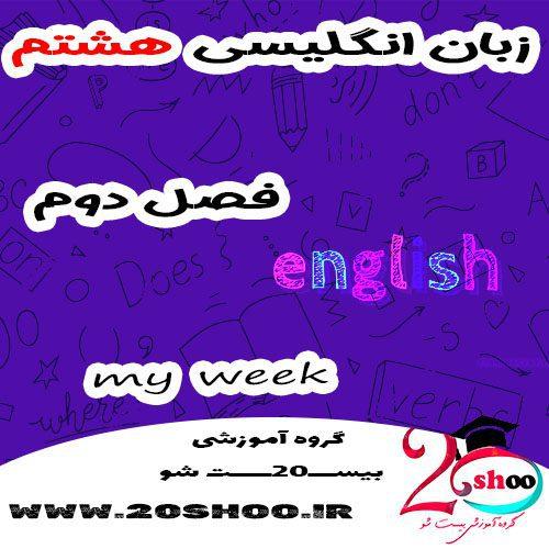 سوالات زبان انگلیسی هشتم فصل دوم با جواب