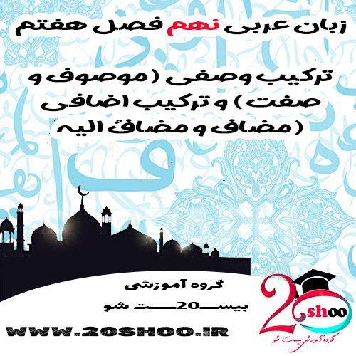 عربی نهم فصل هفتم