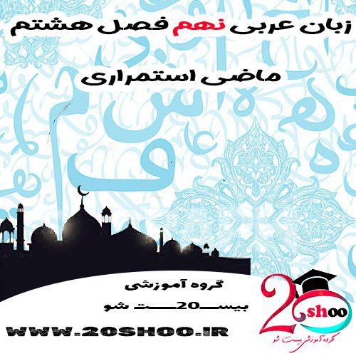 عربی نهم فصل هشتم