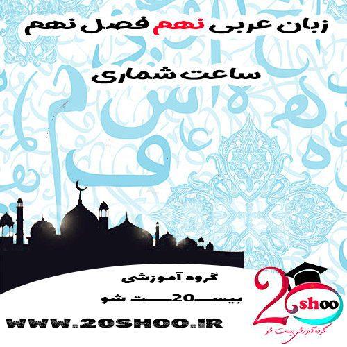 عربی نهم فصل نهم