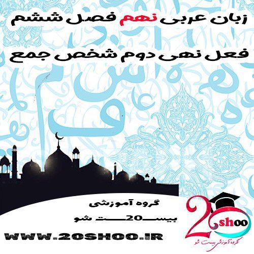عربی نهم فصل ششم