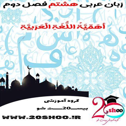 سوال عربی هشتم فصل دوم
