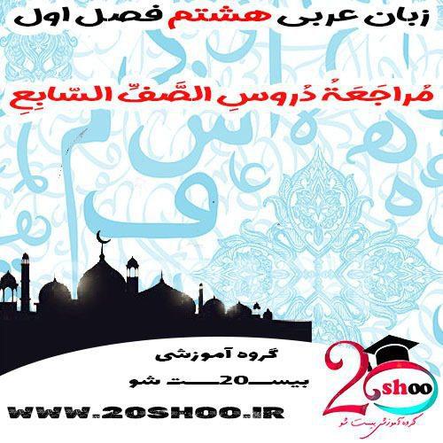 سوال عربی هشتم فصل اول