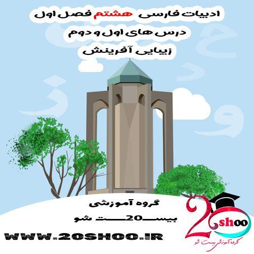 سوال فارسی هشتم با جواب