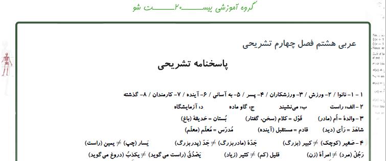 عربی هشتم با جواب