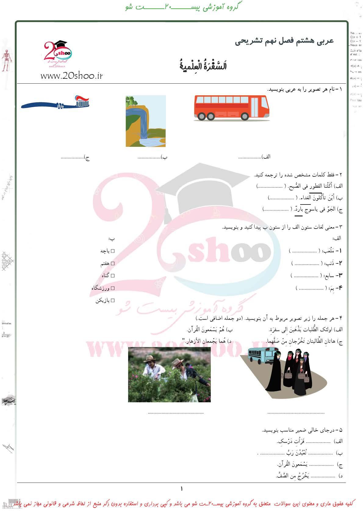 سوالات تشریحی عربی هشتم فصل نهم