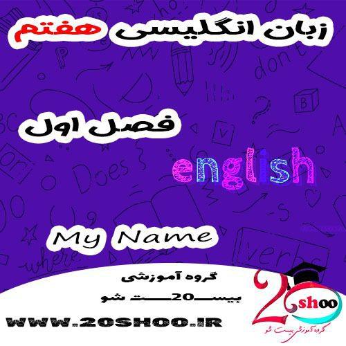 انگلیسی هفتم فصل اول