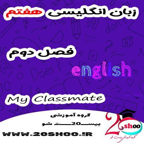 انگلیسی هفتم فصل دوم