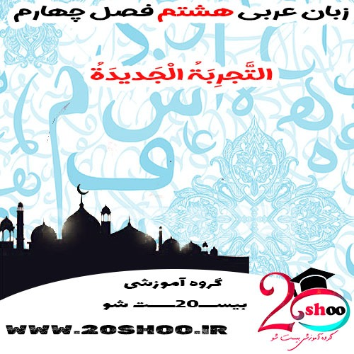 سوال عربی هشتم فصل چهارم