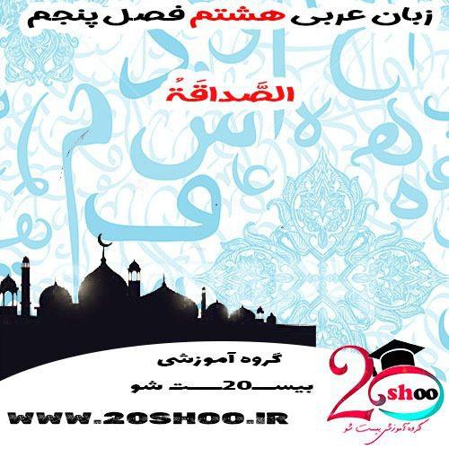 سوال عربی هشتم فصل پنجم
