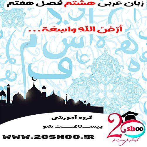 سوال عربی هشتم فصل هفتم