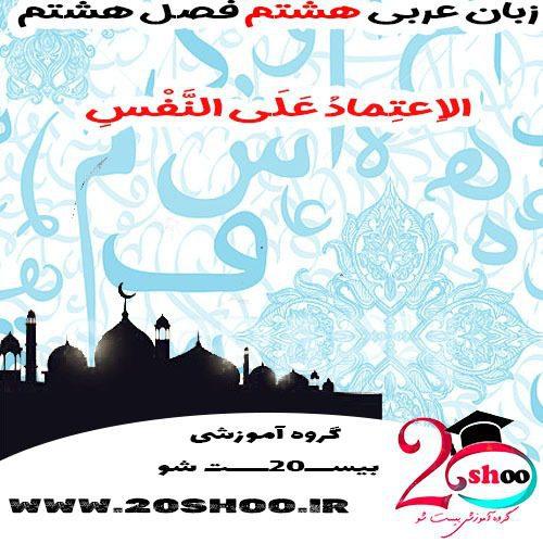 سوال عربی هشتم فصل هشتم
