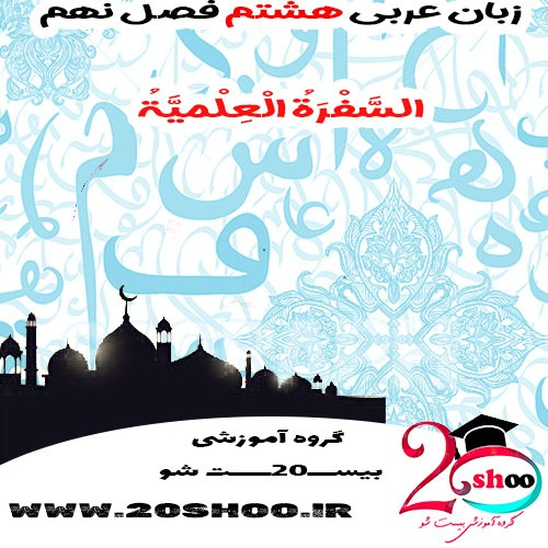 سوال عربی هشتم فصل نهم
