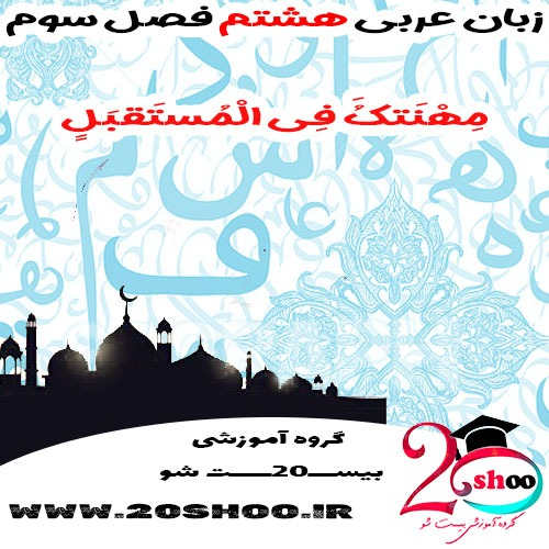 سوال عربی هشتم فصل سوم